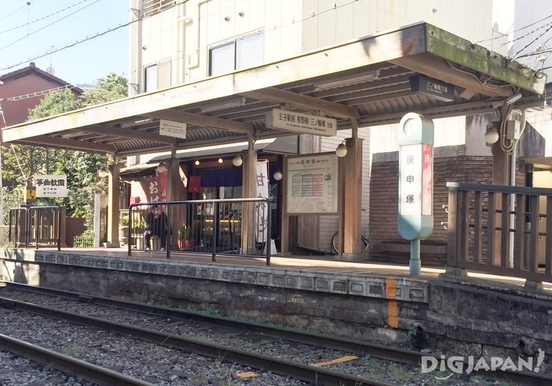 Koshinzuka Station