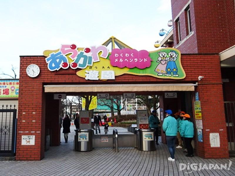 Arakawa Amusement Park Entrance gate