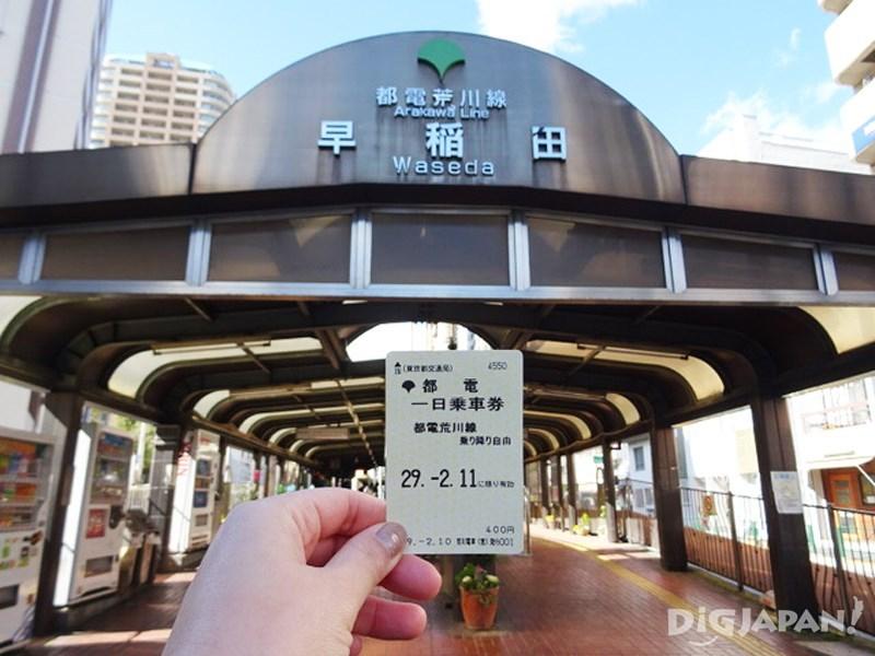 Waseda Station