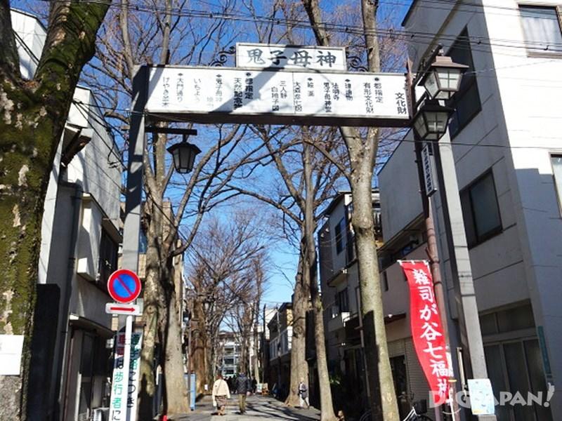 Kishibojinmae Station