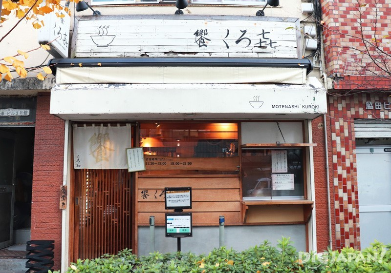 Motenashi Kuroki外观