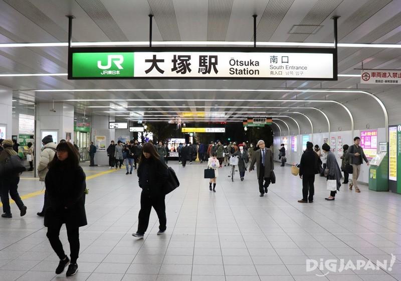 下町レトロ感が色濃く残るJR大塚駅