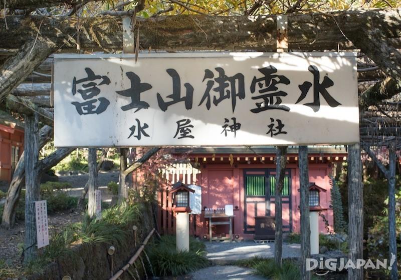 Mizuya Shrine