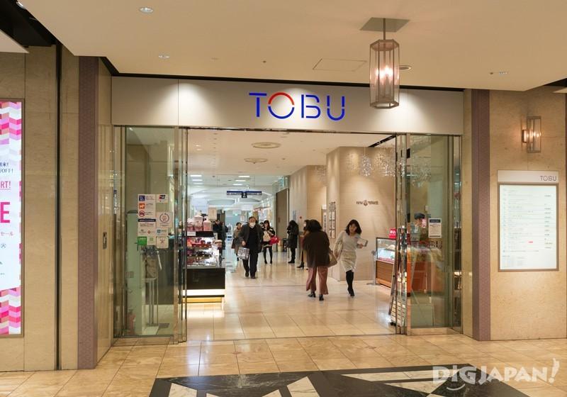 東武百貨店池袋店的B1F與池袋站直接連結