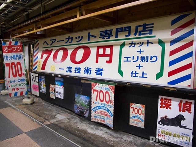 700日元的理发店