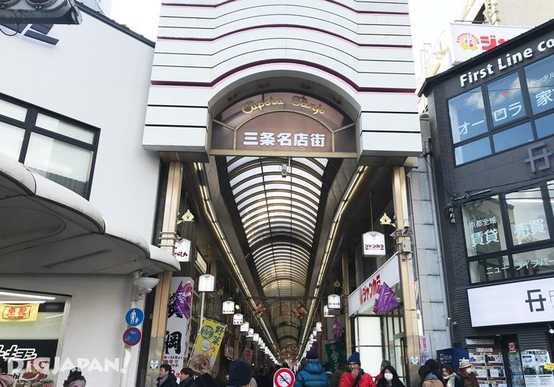 京都三条河原通的商店街「三条名店街」