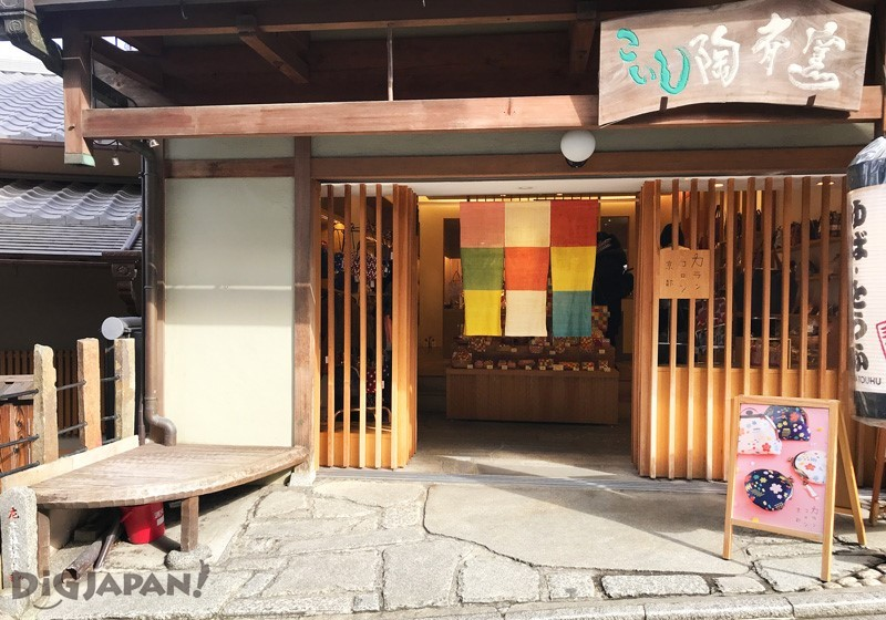 KARANCORON京都