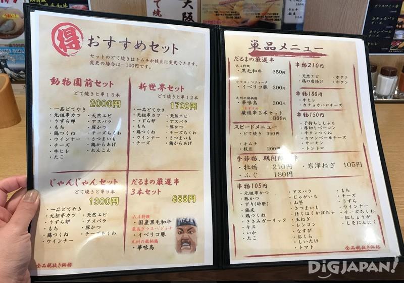 炸串以每串105日元和210日元两档为主打