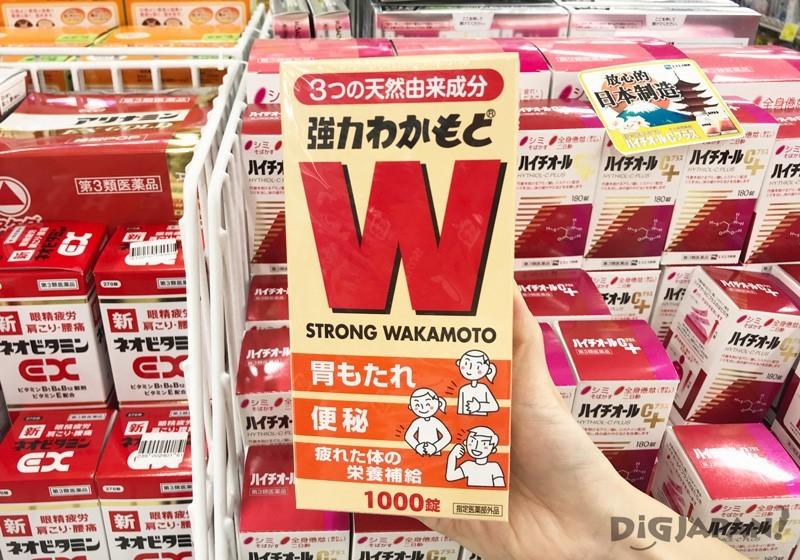 強力若元錠。參考價格:1,920 日元