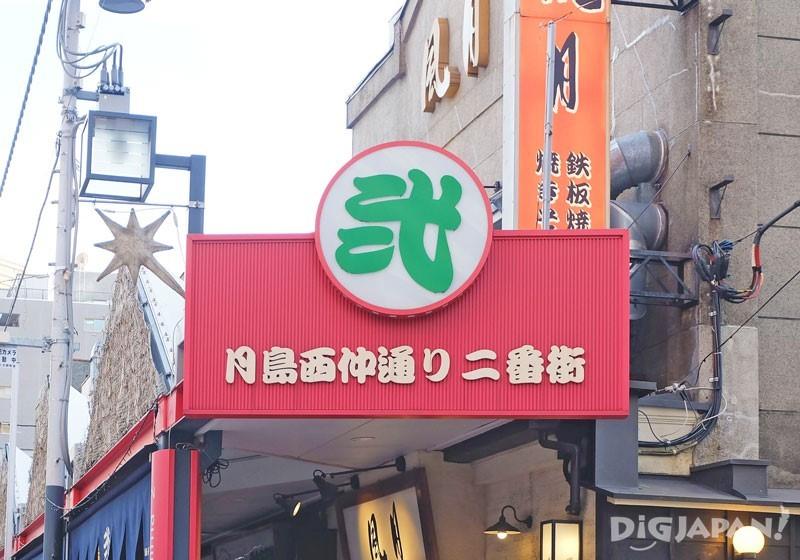 ร้าน Okonomiyaki และ Monjayaki เรียงราย