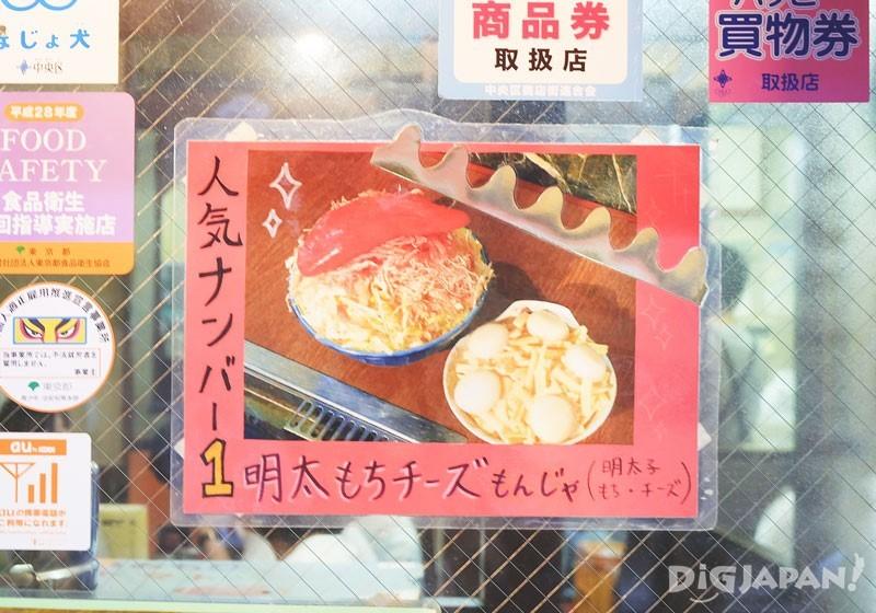 Mentaiko Mochi Cheese Monjayaki