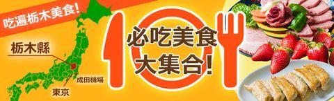 想在栃木縣品嘗更多美食!請參閱此網站!