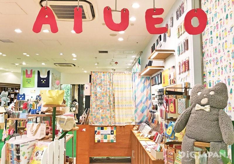 AIUEO NU茶屋町PLAS店