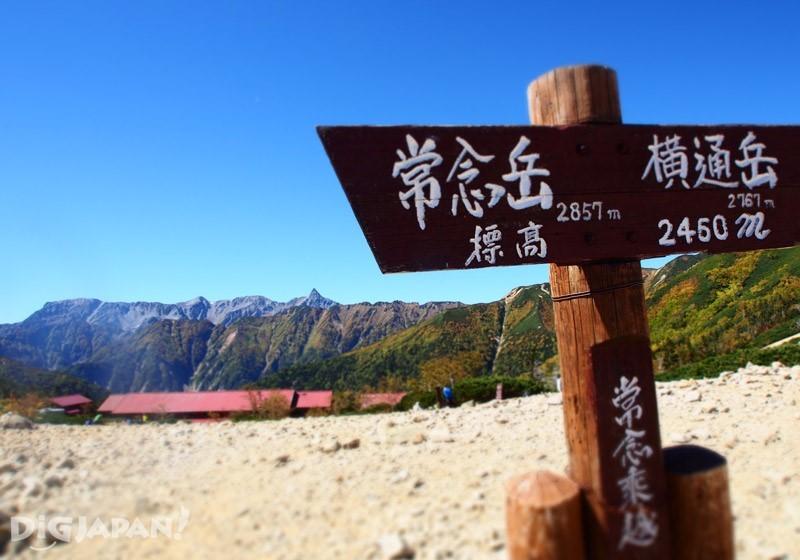 Mount Otensho2