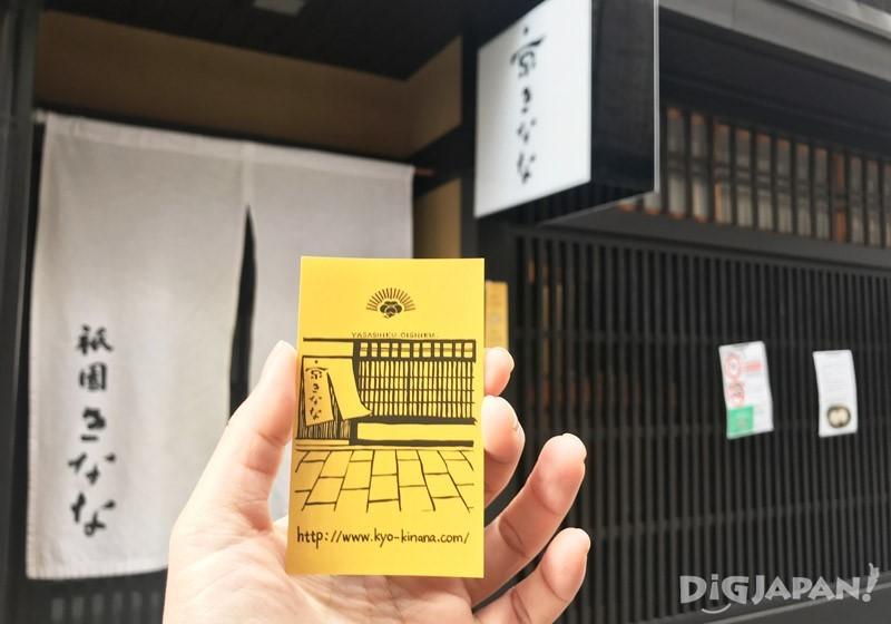 祇园KINANA本店体验京都传统风情