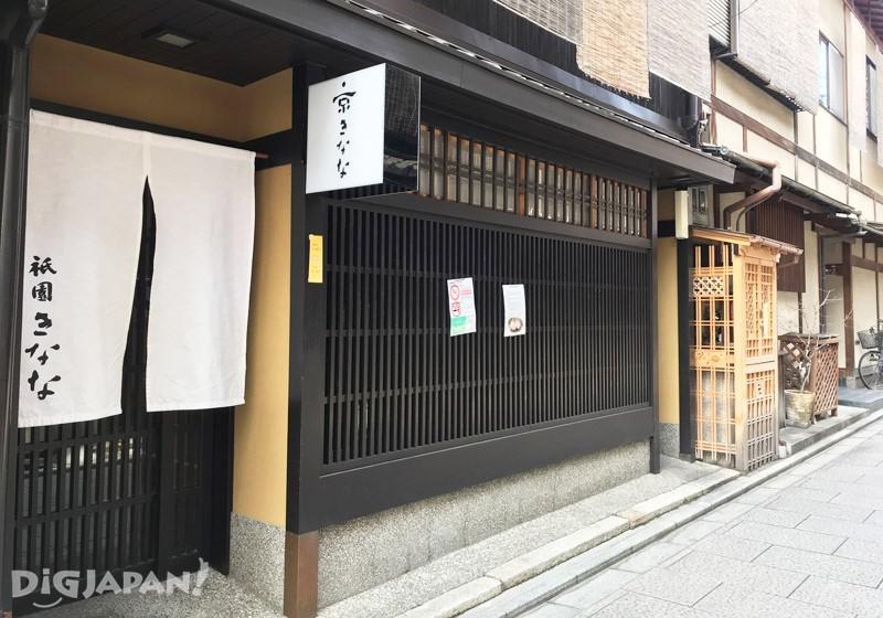 祇園きなな(Kinana)本店入口