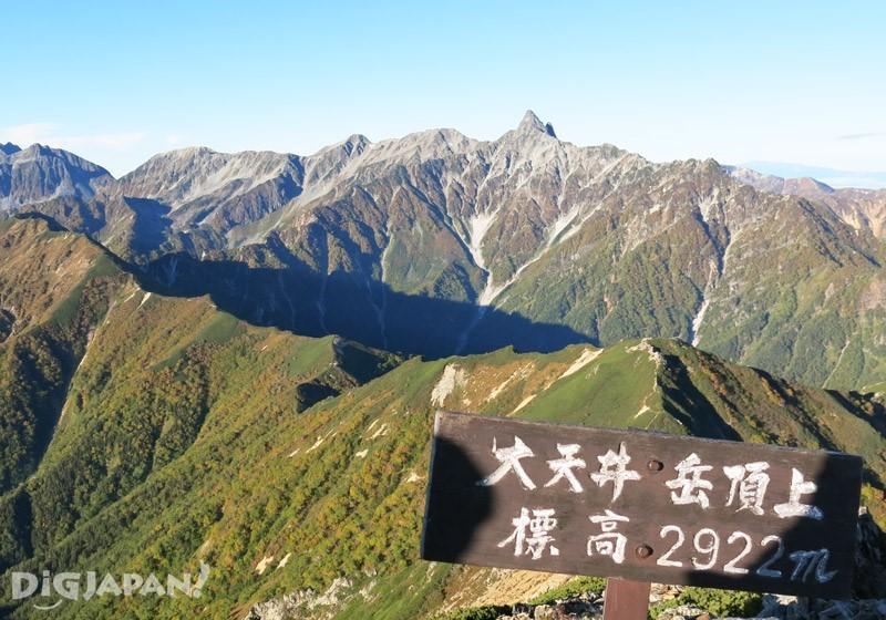 Mount Otensho