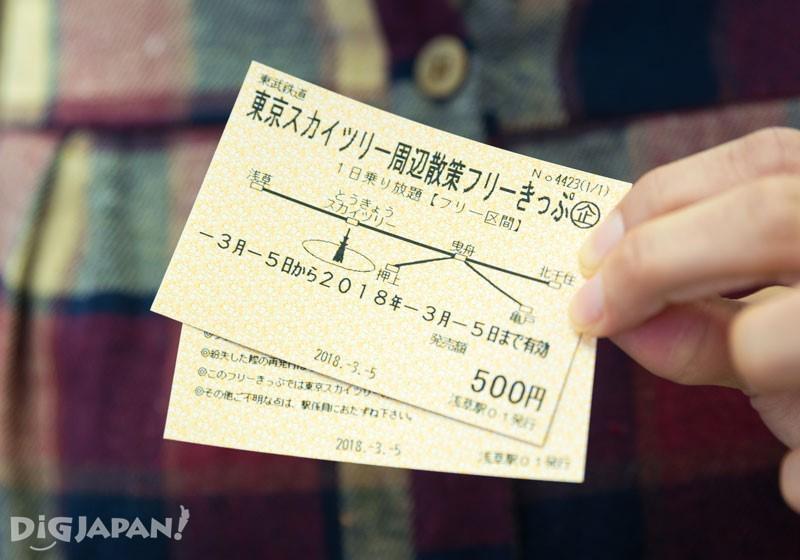 ตั๋ว Tokyo Skytree Stroll Around Free Pass