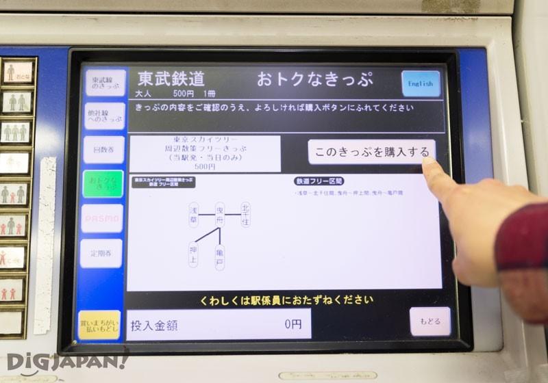 車票販賣機畫面