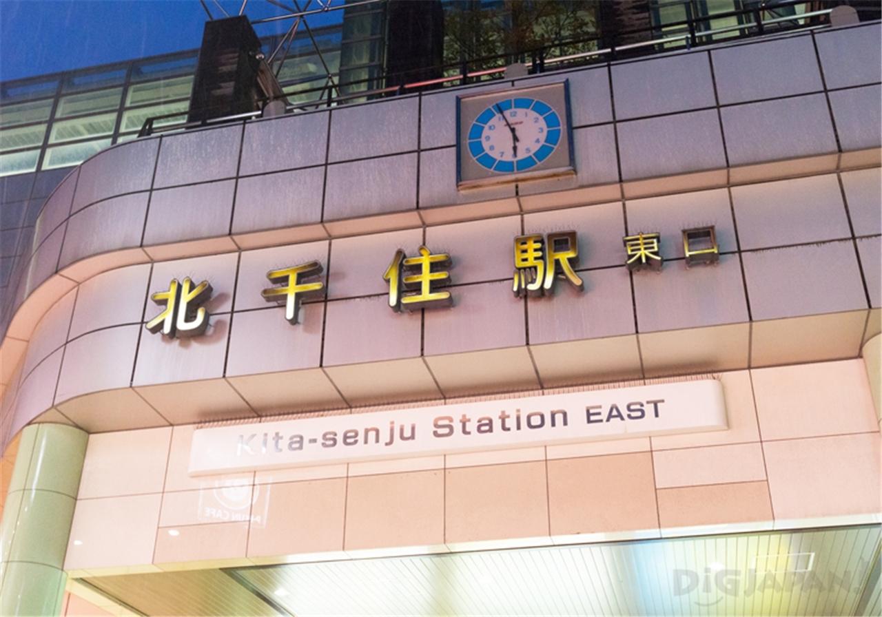 สถานี Kita-Senju