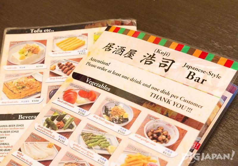 浩司-中英文菜單
