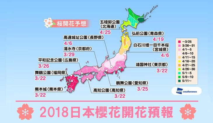 日本全國櫻花開花情報2018