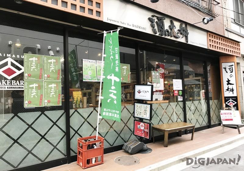 酒の大桝商店店門口