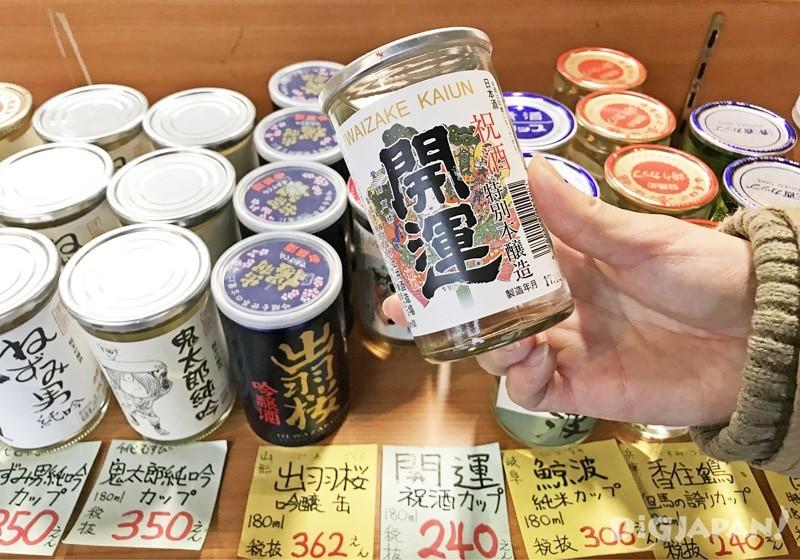 开运酒(開運酒)