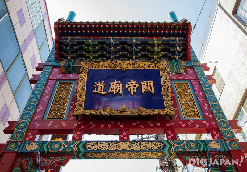 Yokohama Chinatown Entrance Gate