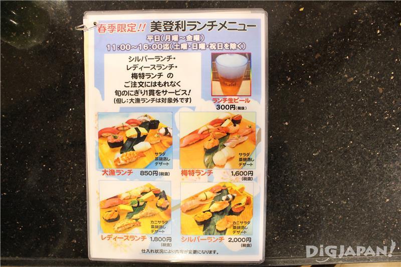 ชุดซูชิราคาต่ำกว่า 1000 เยน!