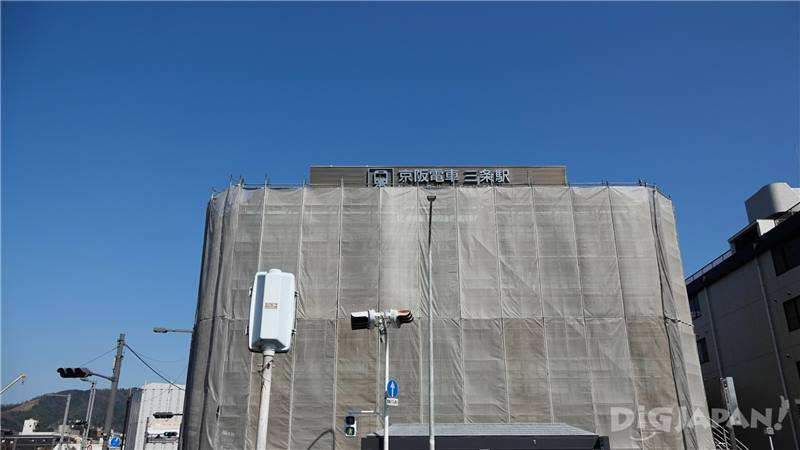 京阪電車三条站