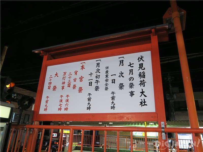 Yoimiya Festival at Fushimi Inari Taisha Shrine4
