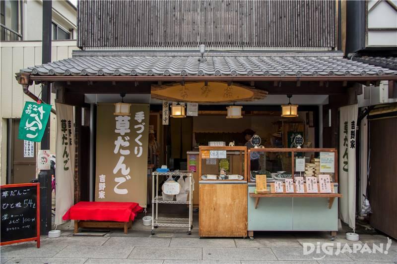 Yoshinoya2