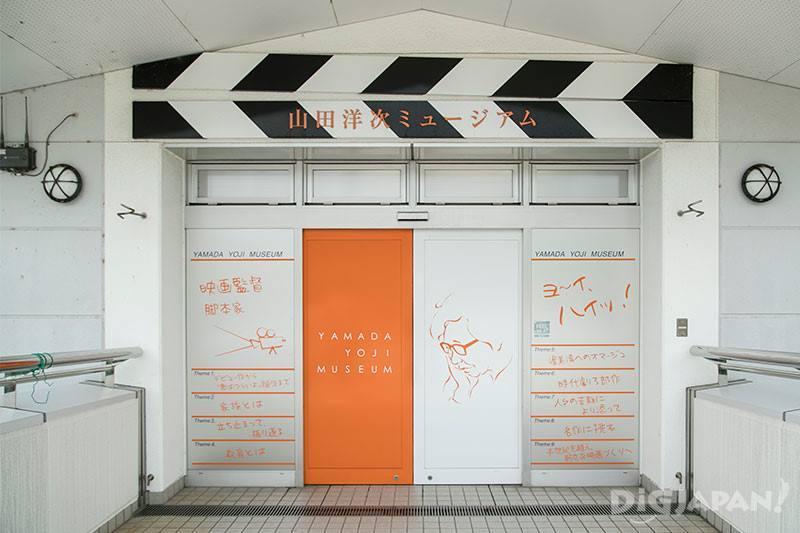 山田洋次博物館