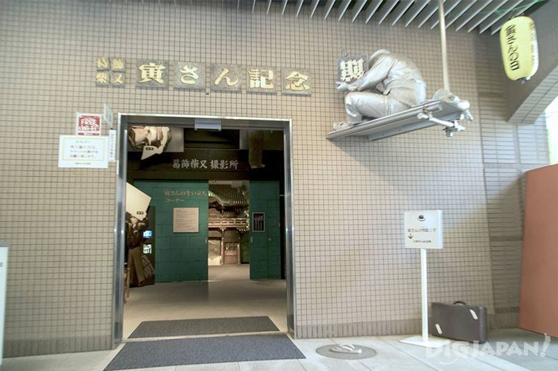 Katsushika Shibamata Tora-San Museum1