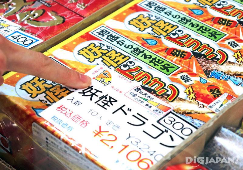 Hasegawa shoten fireworks