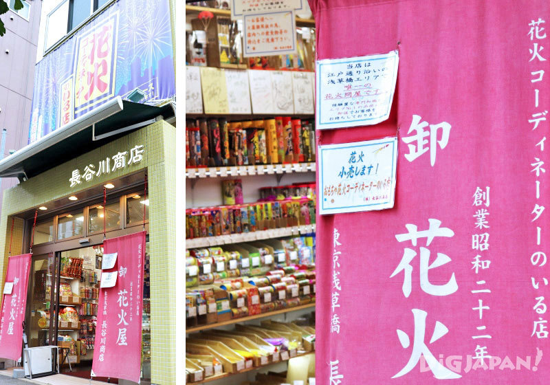 Asakusabashi Hasegawa Shoten Fireworks shop