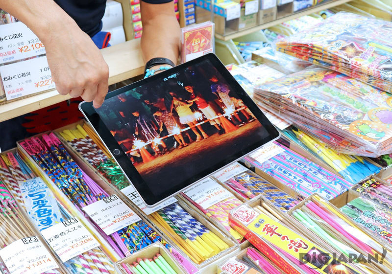Hasegawa Shoten Fireworks shop