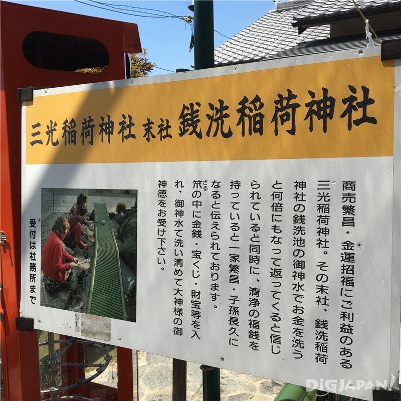 Zeniarai money cleansing at Sanko Inari Shrine in Inuyama