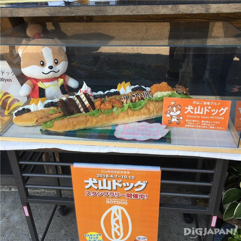 Inuyama hot dog