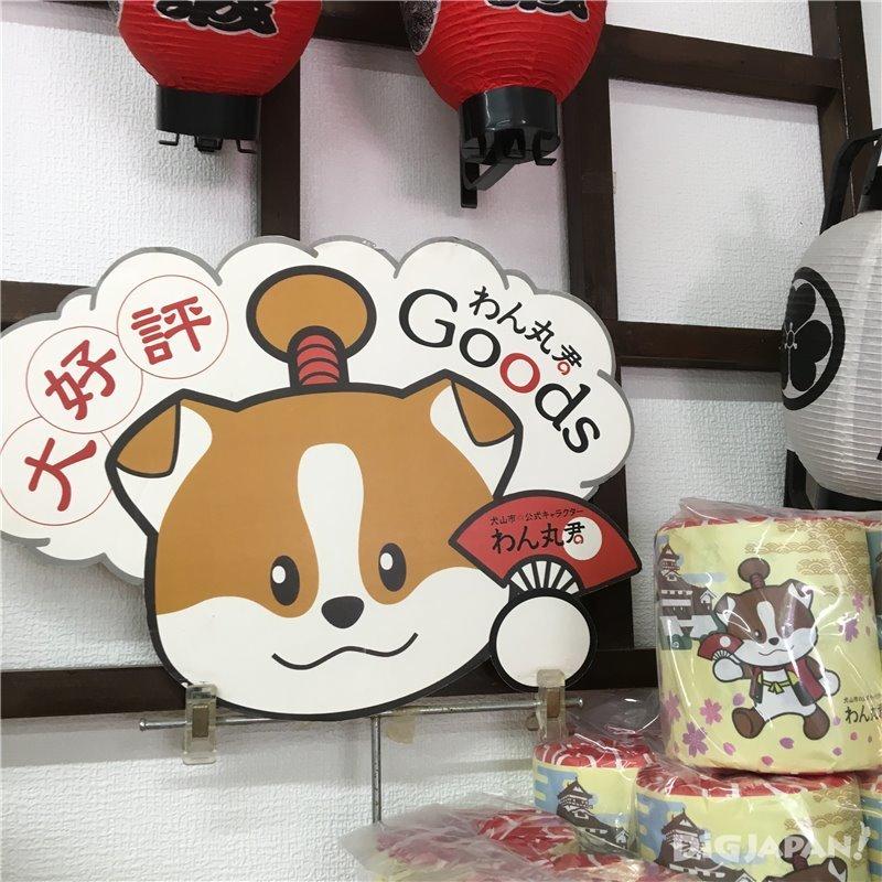 Inuyama souvenir goods