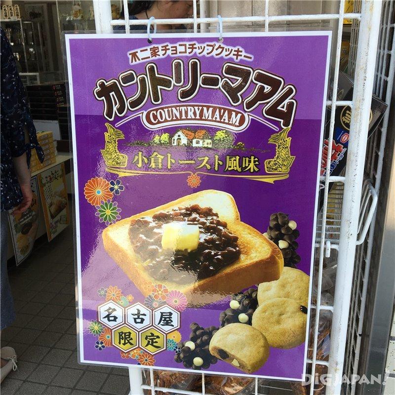 Nagoya ogura toast-flavored cookies