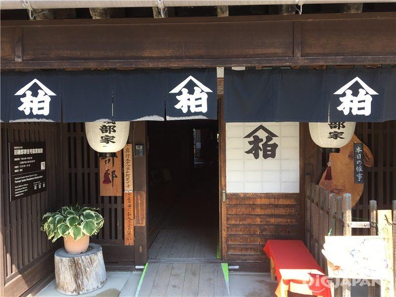 Former Isobe Residence in Inuyama