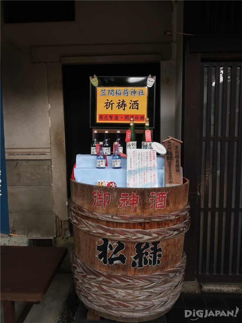 笠間稲荷神社祈祷酒