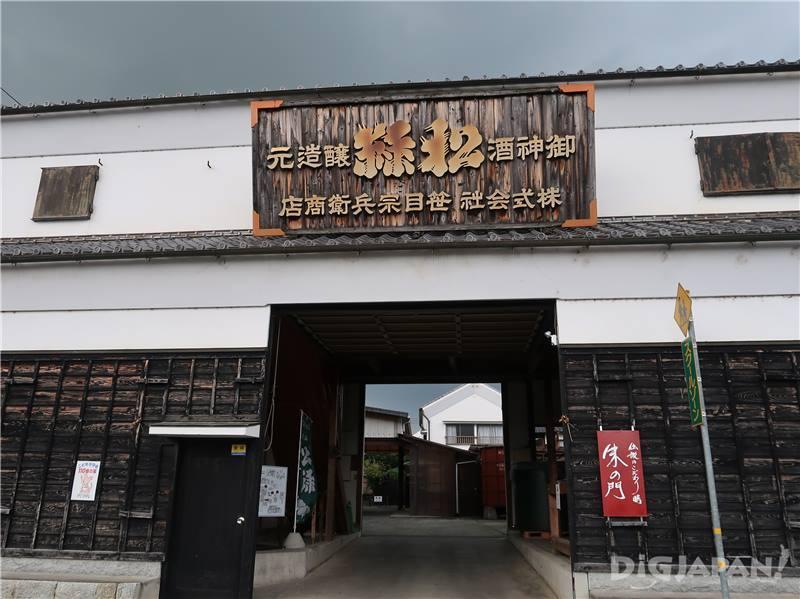 笹目宗兵衛商店の歴史ある看板