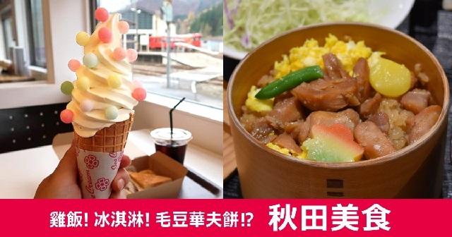 雞飯! 冰淇淋! 毛豆華夫餅!? 秋田北部 與別不同的當地美食&特別的溫泉體驗