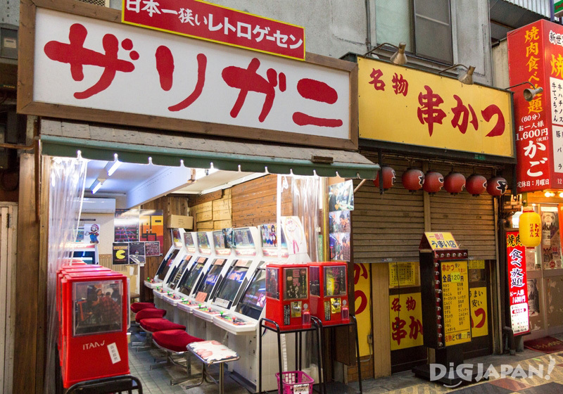 Retro game arcade at Janjan Yokocho
