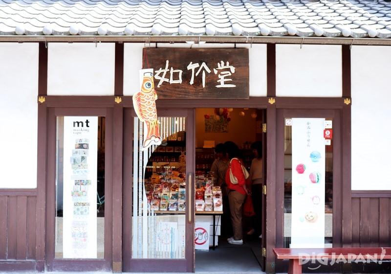 Nyochikudo, Kurashiki