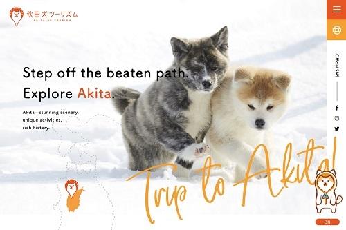 秋田犬觀光旅遊