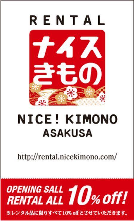 愉快出租和服(NICE! KIMONO)優惠券